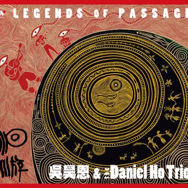 吳昊恩 & The Daniel Ho Trio《洄游》