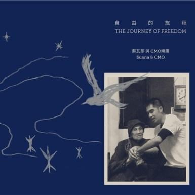 01 蘇瓦那與 CMO 樂團 《自由的旅程》