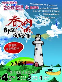 四月 春天吶喊:「舞台最多的音樂祭/長壽 Chill 嗨嗨的音樂祭」