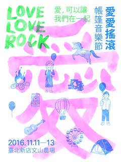 〸一月 愛愛搖滾帳篷⾳樂節:「最多單身男女音樂祭(僅限活動期間)/腹地最大音樂祭」