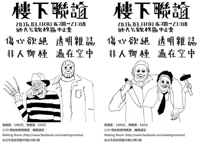 2016 樓下聯誼傳單,插畫:Howard Mak(老麥)