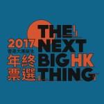 2017 香港大團誕生年終票選 送愛團至台灣演出