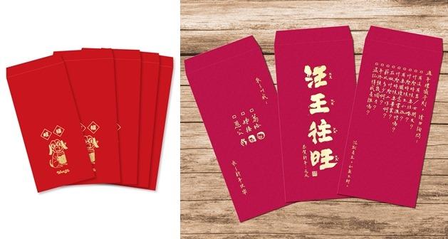 【圖左】旺福—旺東旺西紅包袋、【圖右】廖文強—「文強體」紅包袋