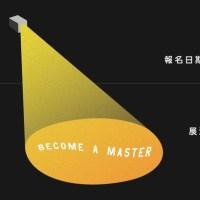 「成為達人」課程結合理論與實務 帶你迅速了解音樂演出產業
