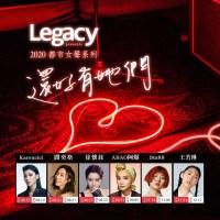 Legacy公布2020年都市女聲陣容 阿爆、9m88、王若琳、徐懷鈺入列