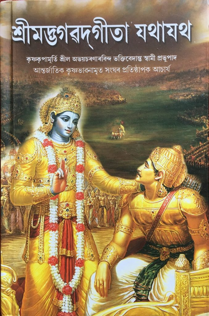 Bhagavad Gita As It Is Assamese Bhaktivedanta Library