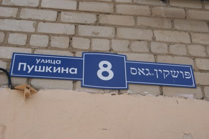 Street signs in Russian and Yiddish.