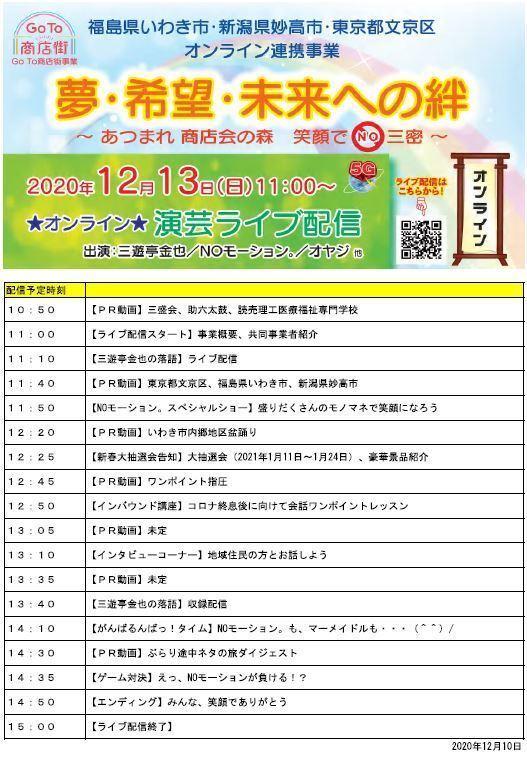 GO TO 商店街オンライン