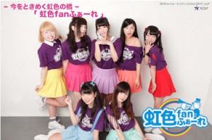 虹色fanふぁーれ