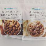 【Instagram】すこしだけダイエットの味方
