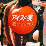 【インスタ日記】アイスの実の濃いショコラ... 衝動的に買ってしまった...でも、美味しかった(,,•﹏•,,)