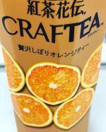 【Instagram】オレンジの味がしっかりしていて、甘さ控えめ。いろいろと飲みやすいと思う