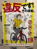 自転車のマナーを簡単にまとめてみた