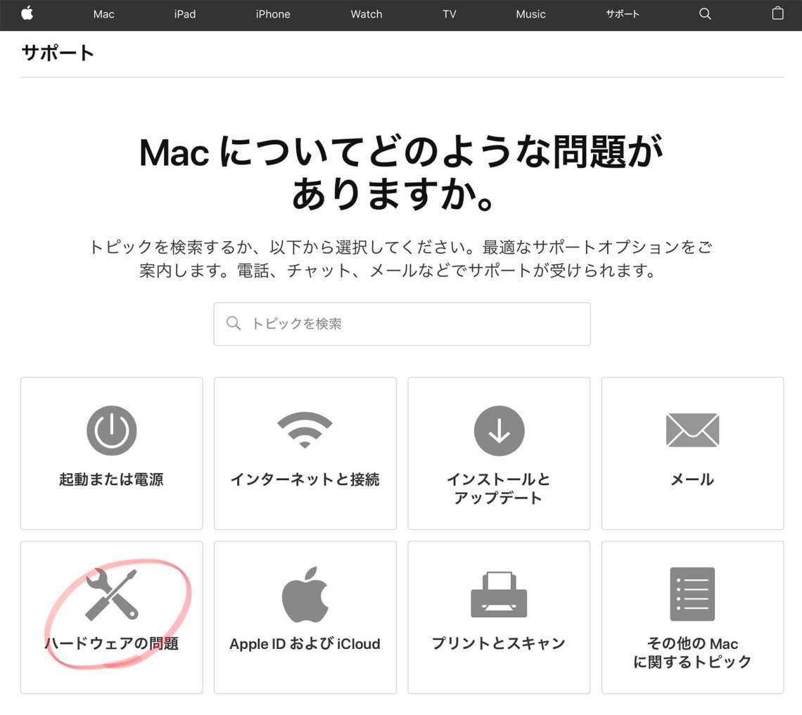 MacBook Pro修理