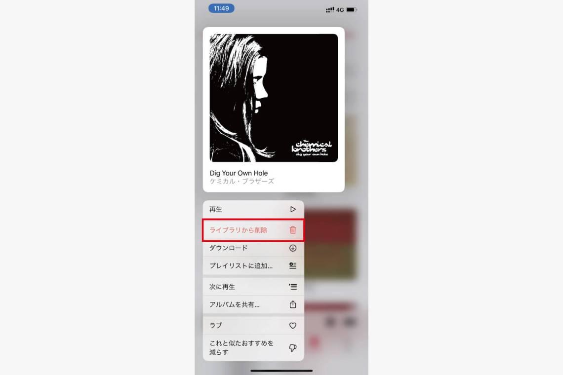 Apple Musicのリコメンド