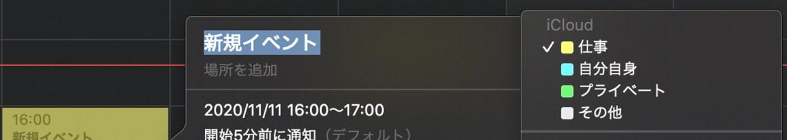 Mac カレンダー