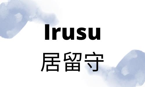 Irusu - מילים ביפנית