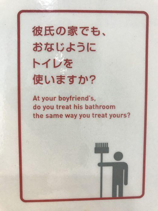 נימוסים יפנים - שירותים