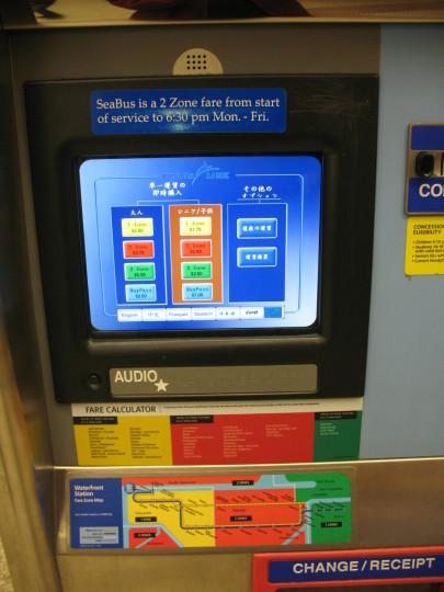 スカイトレインのチケット販売機。先に購入したゾーンを押してから、お金を入れます。