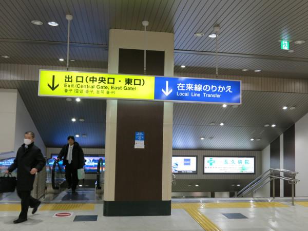 2015 spring Japan trip 1230