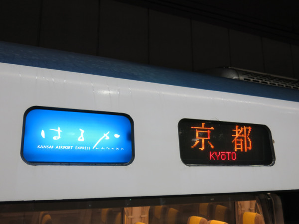 Kansai airport express Haruka, destination to Kyoto