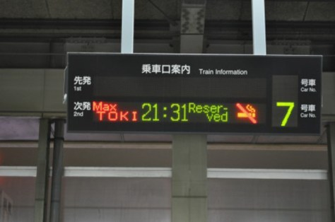 At Shinkansen platform, there are many signage at the place where Shinkansen train stops. It is exactly same place as Shinkansen passengers door.