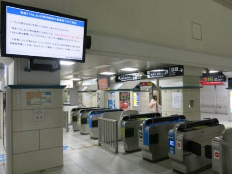 West ticket gate