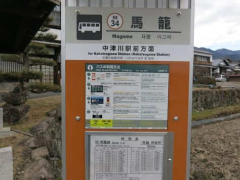 Bus stop at Magome. It is written in Japanese, English, Korean and Chinese. Most of you can understand the timetable very easily.