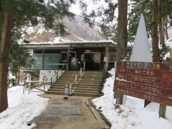 2016 winter Japan trip 961