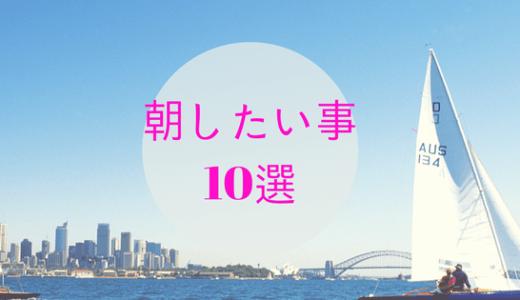 おすすめの早起きの習慣10選!!