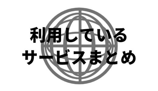 【Web】利用すべきWebサービス5選。