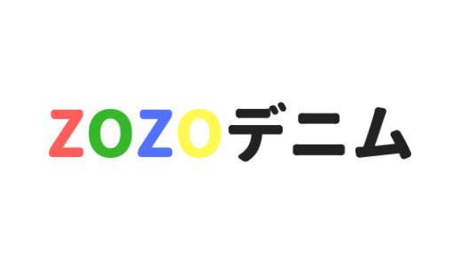【ZOZOSUIT】ベルト不要!自分にぴったりサイズのZOZOデニムを購入しました。