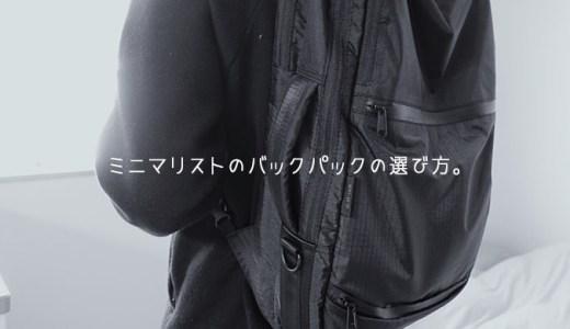 【失敗談】ミニマリストがバッグを購入するときに気をつけるべき点。