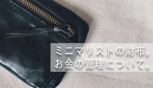 【syuro】キャッシュレス時代の、ミニマリストの財布とお金の管理。