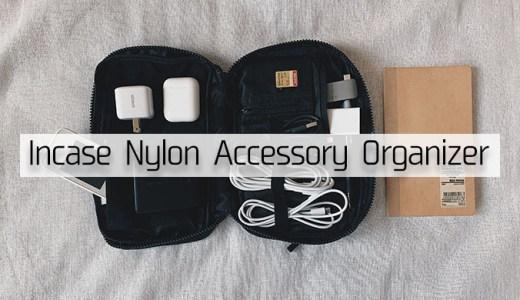 【ガジェットポーチ】おしゃれでコンパクト。 Incase『Nylon Accessory Organizer』使用レビュー。