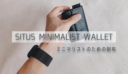 【ミニマリストの財布】重ねられた魅力。「SITUS MINIMALIST WALLET」 レビュー。