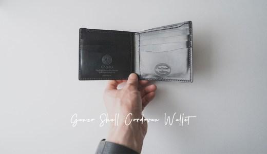 30代のメンズが持つ大人の財布。GANZO『シェルコードバン2 純札入れ』レビュー。