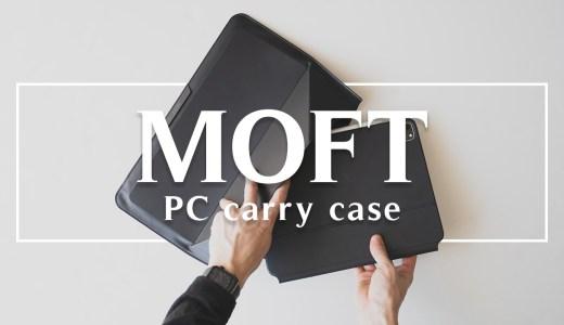 MOFTのPCキャリーケースでスマートにガジェットを持ち運ぼう。