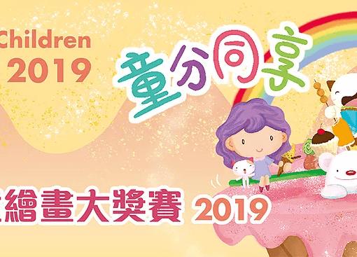 WCACA Paint 2019