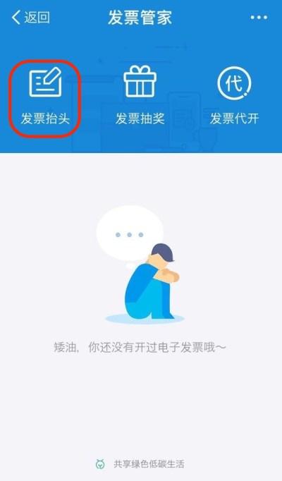 支付宝(Alipay)納税識別番号登録