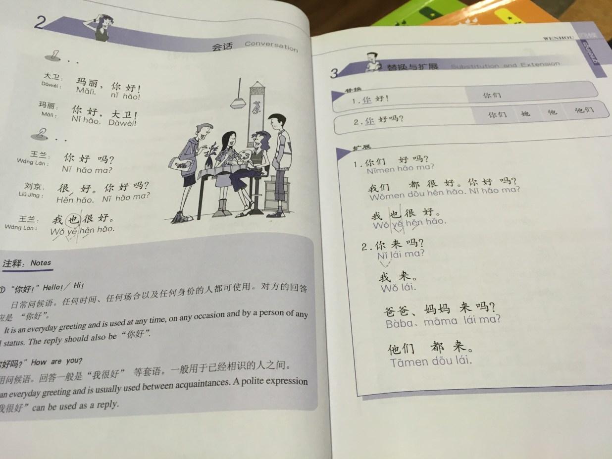 中国語教科書301