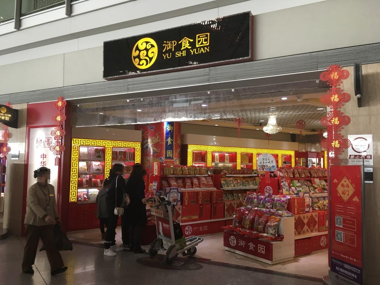 北京空港御食园