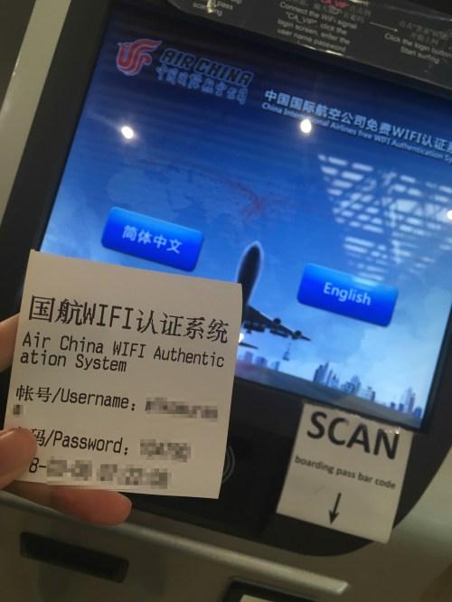 北京空港エアチャイナラウンジWi-Fi