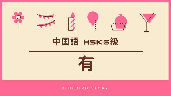 中国語〜有