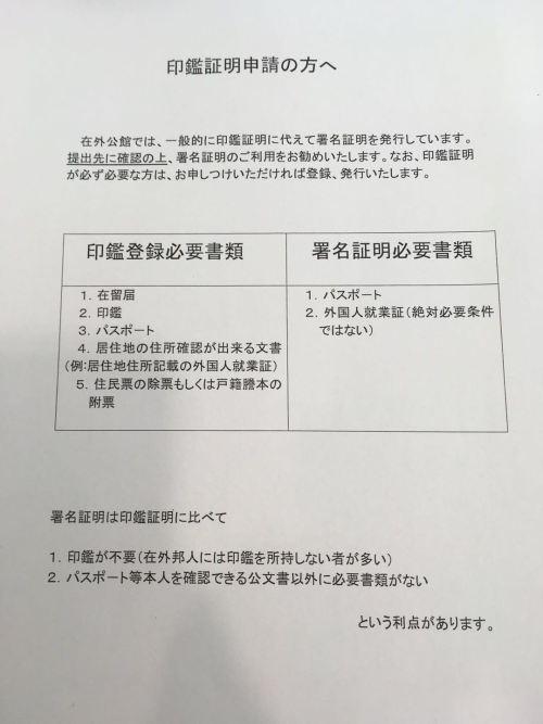 北京日本大使館で印鑑証明