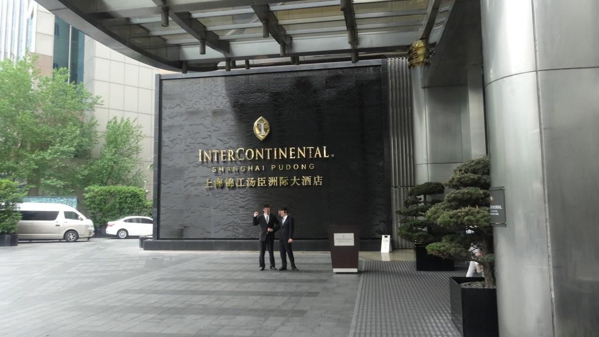 インターコンチネンタル浦東上海(上海錦江湯臣洲際大酒店)