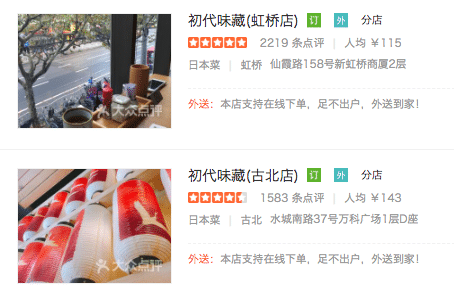 上海初代味蔵