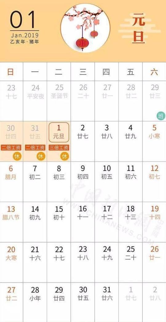 2019年中国の祝日1月