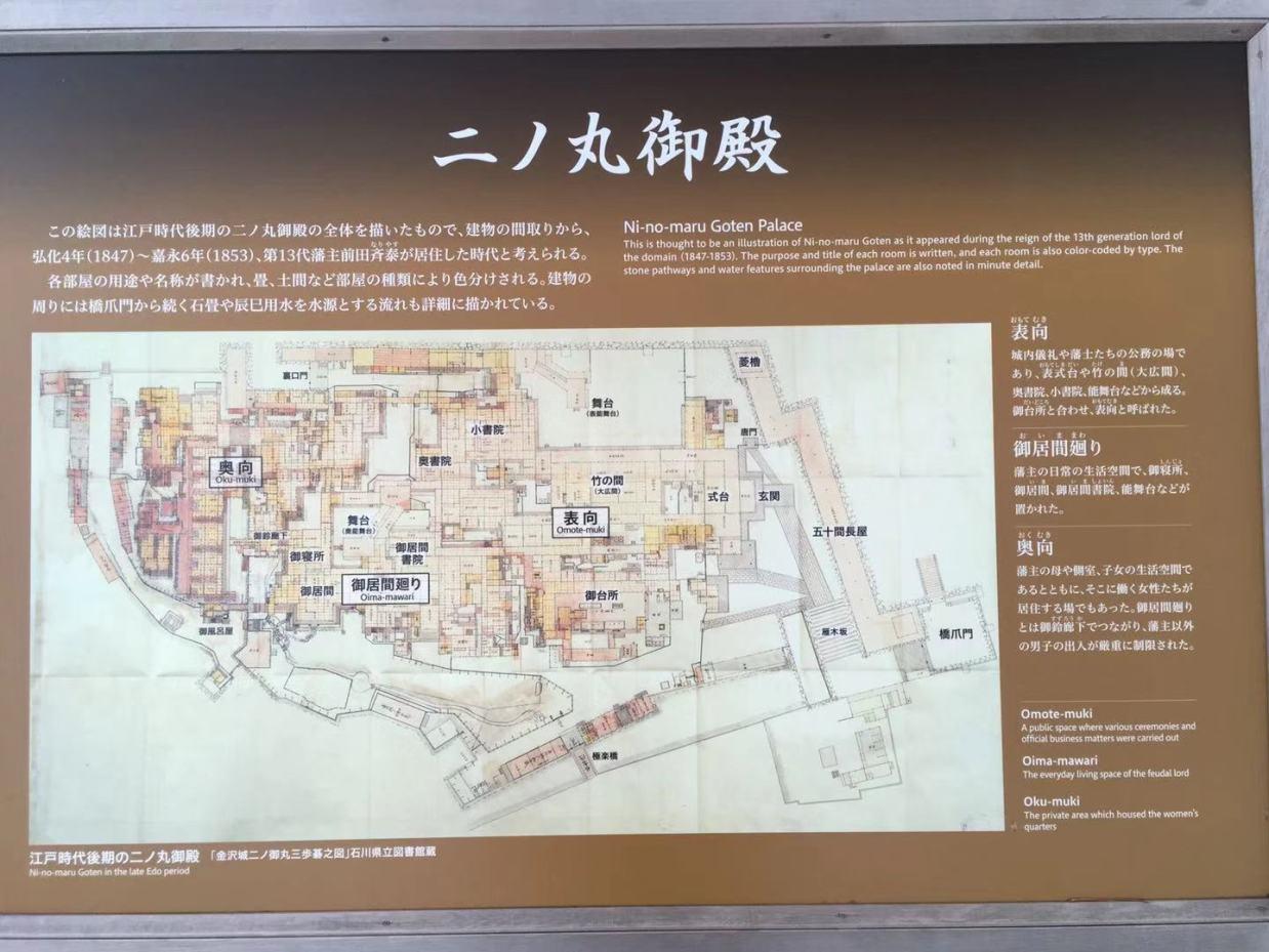 金沢城公園二ノ丸御殿