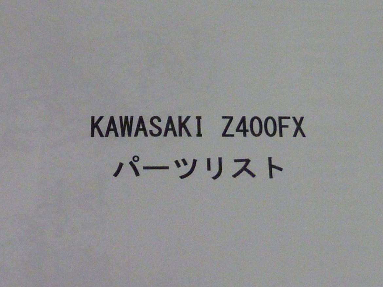 kawasaki-z400fx-パーツリスト1